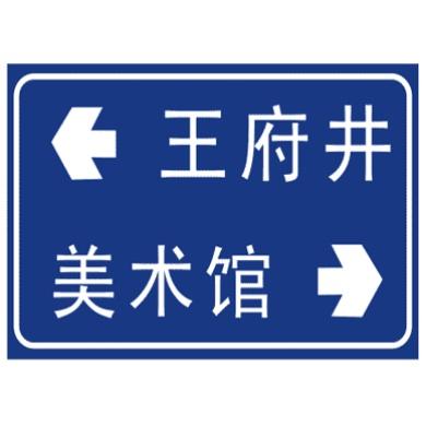 丁字交叉路口