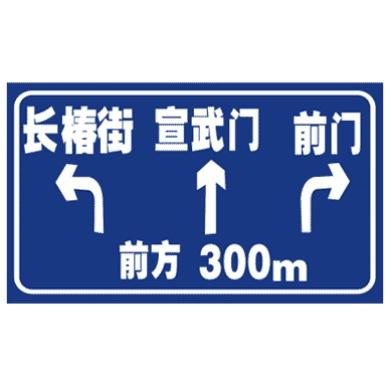 交叉路口預告