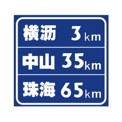 地點距離標志