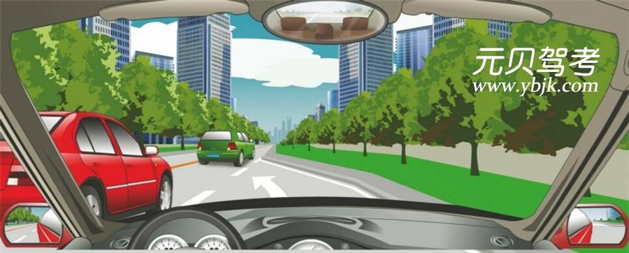 遇到这种情况时,要加速从红车前变更车道。答案是错