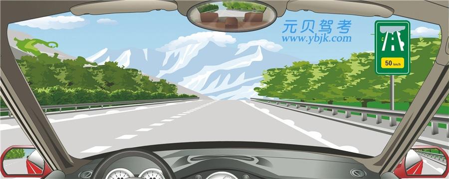 高速公路两侧白色半圆状的间隔距离是50米。答案是对