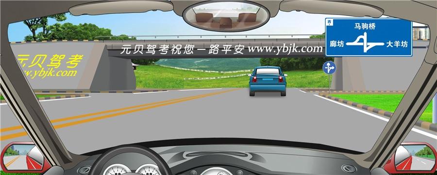前方標志預告互通式立交橋通往方向的信息。答案是對
