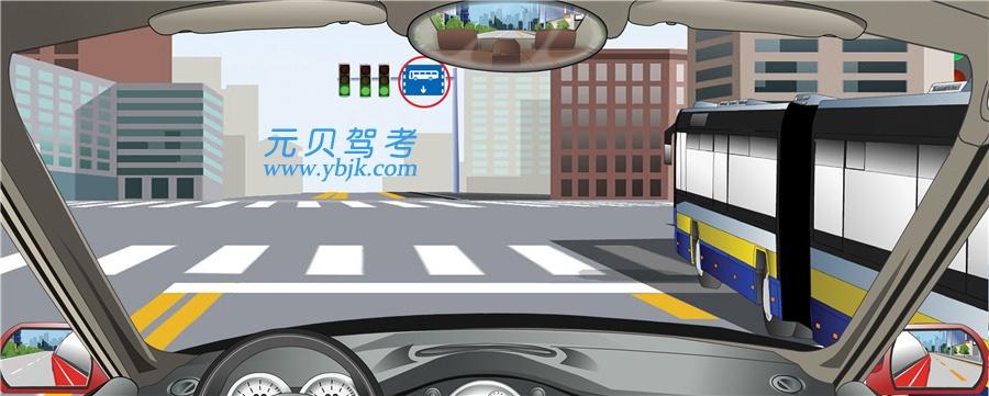 前方標志表示除公交車以外的其他車輛不準進入該車道行駛。答案是對