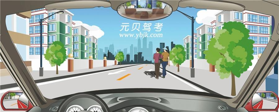 駕駛機動車遇到這種行人應該注意什么?A、在路中心行駛B、持續鳴喇叭C、加速超越D、注意觀察動態答案是D