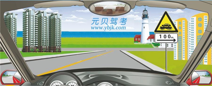 右侧标志提醒前方路交口向右100米是渡口。答案是对