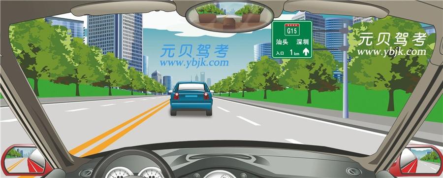 前方标志预告距离高速公路入口1公里。答案是对