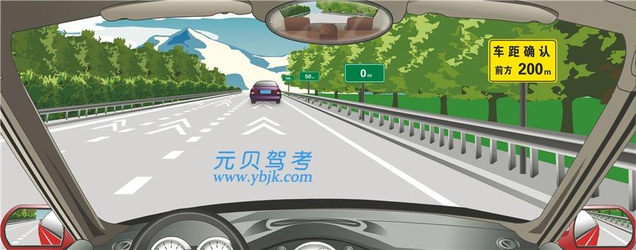 右側標志提示前方200米是車距確認路段。答案是對