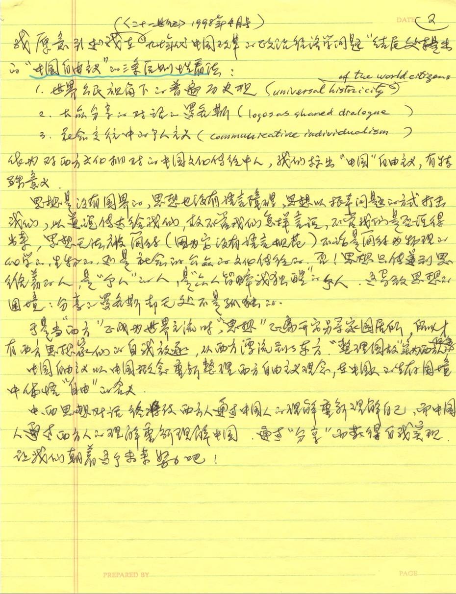 中国自由主义的三要素 - 汪丁丁 - 汪丁丁的博客