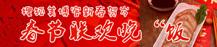 """春节联欢晚""""饭"""""""