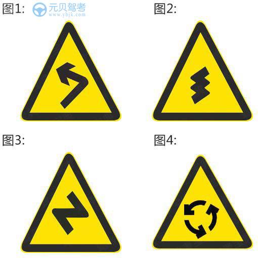 下列哪個標志提示駕駛人連續彎路A、圖1B、圖2C、圖3D、圖4答案是B