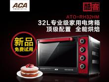 ACA专业家用电烤箱试用
