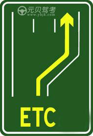 以下這個標志的含義是什么?A、電子不停車收費專用車道B、應急車道C、綠色通道D、快速公交車道答案是A