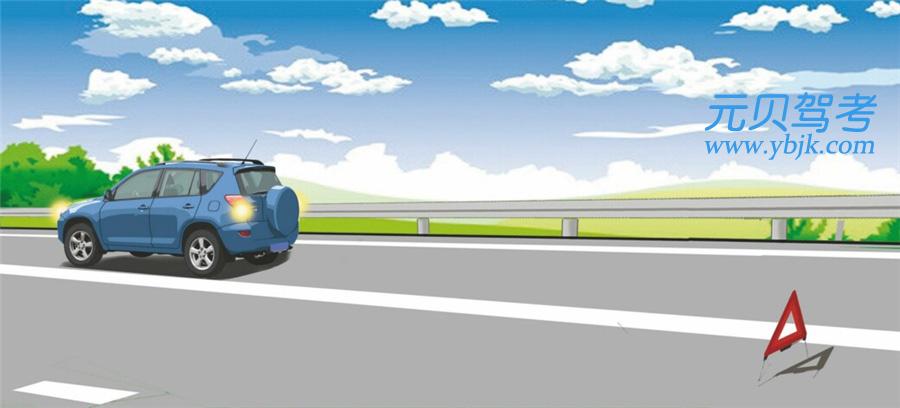 这辆在高速公路上临时停放的故障车,警告标志应该设置在车后多远处?A、150米以外B、50~150米C、50~100米D、50米以内答案是A