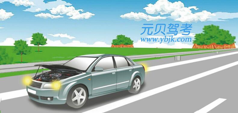 找出這輛故障車有哪種違法行為?A、沒有設置警告標志B、沒有開啟危險報警閃光燈C、沒有將車停到路邊D、沒有立即排除故障答案是A