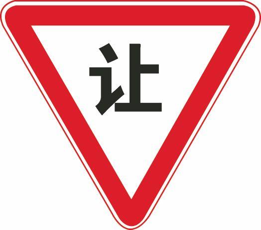 這個標志是何含義?A、不準讓行B、會車讓行C、停車讓行D、減速讓行