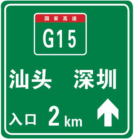 這個標志是何含義?A、高速公路終點預告B、高速公路入口預告C、高速公路起點預告D、高速公路出口預告答案是B
