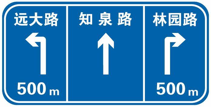这个标志是何含义?A、交叉路口预告B、车道方向预告C、分道信息预告D、分岔处预告