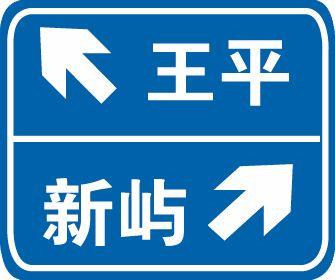 這個標志是何含義?A、環行交叉路口預告B、十字交叉路口預告C、丁字交叉路口預告D、Y型交叉路口預告答案是D