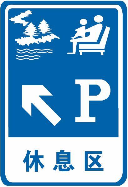 這個標志是何含義?A、停車場B、觀景臺C、休息區D、服務區答案是C