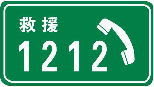 这个标志是何含义?A、高速公路公用电话B、高速公路报警电话C、高速公路紧急电话D、高速公路救援电话答案是D