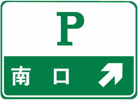 這個標志預告什么?A、高速公路服務區預告B、高速公路避險處預告C、高速公路客車站預告D、高速公路停車場預告答案是D
