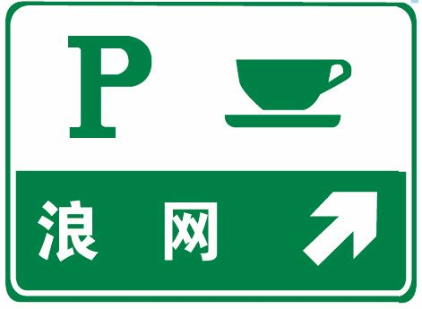 这个标志是何含义?A、高速公路停车区预告B、高速公路避险处预告C、高速公路服务区预告D、高速公路停车场预告